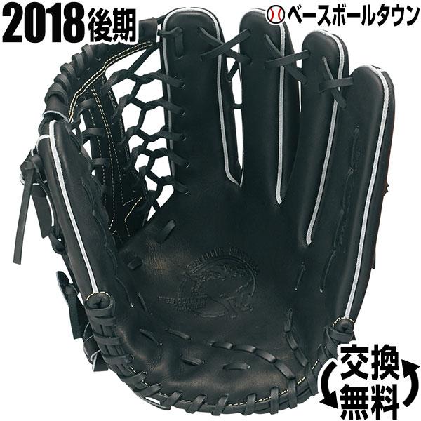 SSK 硬式グローブ スペシャルメイクアップグラブ 外野手用 右投げ ブラック SMG874F 2018後期モデル 野球 一般