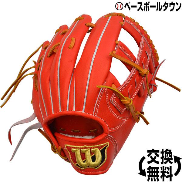 ウイルソン 硬式グローブ Wilson Staff 右投げ 内野手用 サイズ6 Eオレンジ 日本製 WTAHWR5WT 野球 一般用 高校野球対応 あす楽