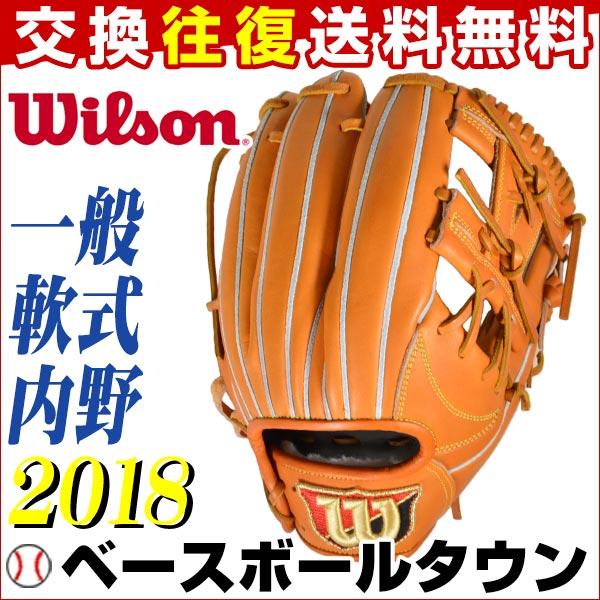 野球 グローブ 軟式 一般用 ウイルソン Basic Lab デュアル 内野手用 D5H 右投げ サイズ7 オレンジタン WTARBRD5H 2018モデル ベーシックラボ デュアル あす楽