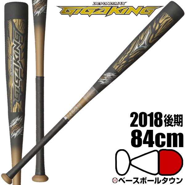 野球 バット 軟式 一般用 ミズノ ビヨンドマックス ギガキング 2018後期限定モデル FRP 84cm 760g平均 トップバランス ブラック×ゴールド 1CJBR13984 M号球対応