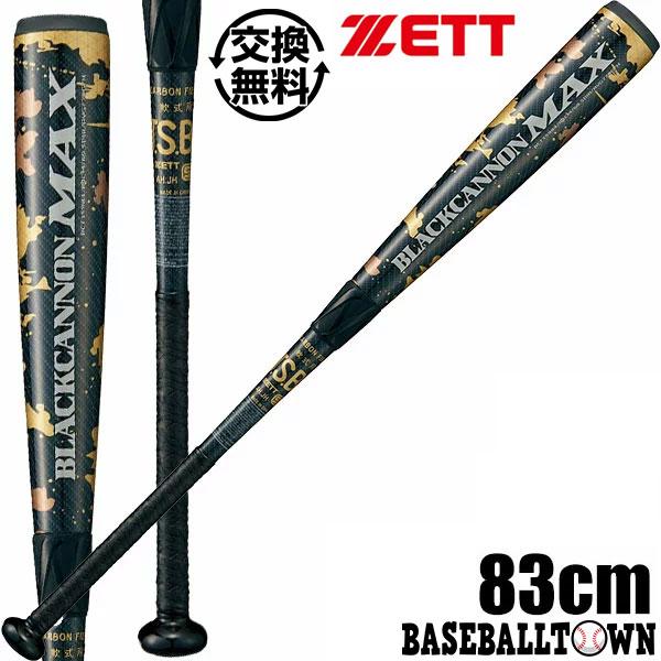 最大10%引クーポン 野球 バット 軟式 一般用 ゼット FRP ブラックキャノン マックス 83cm 710g平均 ヘッドバランス ブラック BCT35903 最速発売2019年NEWモデル