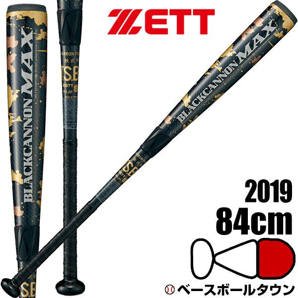 野球 バット 軟式 一般用 ゼット FRP ブラックキャノン マックス 84cm 720g平均 ヘッドバランス ブラック BCT35904 最速発売2019年NEWモデル【11/14(水)発送予定 予約販売】