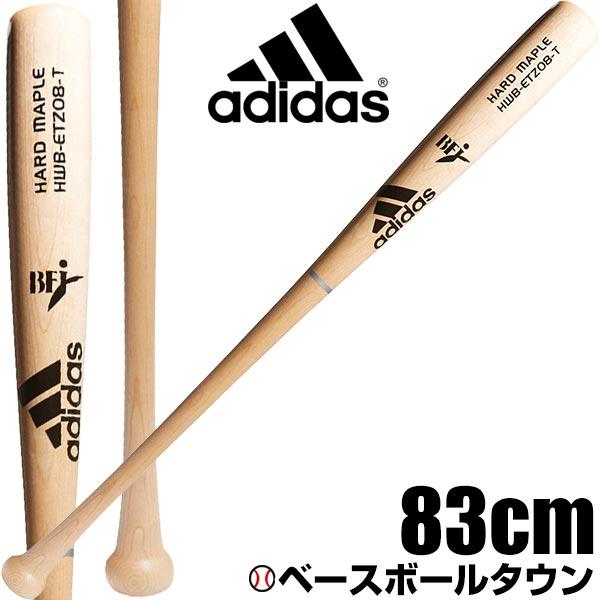 送料無料 30%OFF アディダス 硬式木製バット メイプル D313 高橋周平選手型 83cm 880g平均 ETZ8-CX2127 2018 野球 一般 あす楽