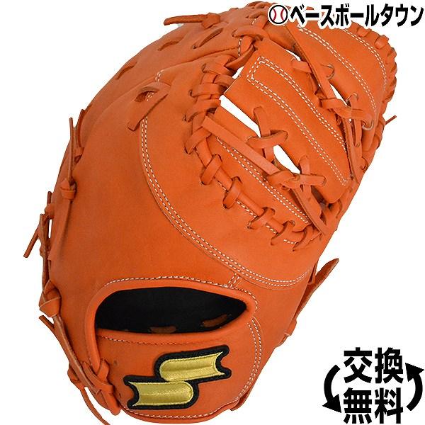ブランド品専門の 20%OFF 野球 ファーストミット 軟式 少年用 SSK スーパーソフト 一塁手用 野球 右投げ 右投げ SSJF183 オレンジ SSJF183 あす楽, 由利郡:281d644b --- canoncity.azurewebsites.net