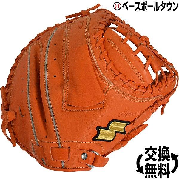 20%OFF 野球 キャッチャーミット 軟式 少年用 SSK スーパーソフト 捕手用 右投げ オレンジ SSJM182 あす楽