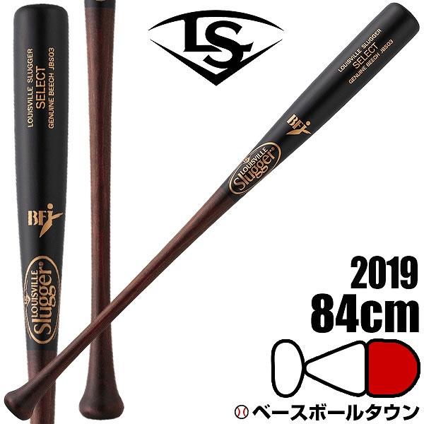 20%OFF 野球 バット 硬式木製 一般用 ルイスビルスラッガー SELECT(セレクト) JBS03 03T型 84cm 880g平均 トップバランス WTLJBS03T 最速発売2019年NEWモデル
