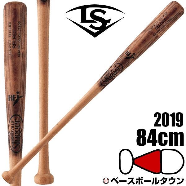 20%OFF 野球 バット 硬式木製 一般用 ルイスビルスラッガー SELECT(セレクト) JBS06 06M型 84cm 880g平均 ミドルバランス WTLJBS06M 最速発売2019年NEWモデル