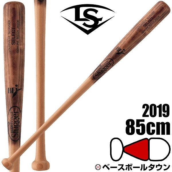20%OFF 野球 バット 硬式木製 一般用 ルイスビルスラッガー SELECT(セレクト) JBS06 06M型 85cm 890g平均 ミドルバランス WTLJBS06M 最速発売2019年NEWモデル