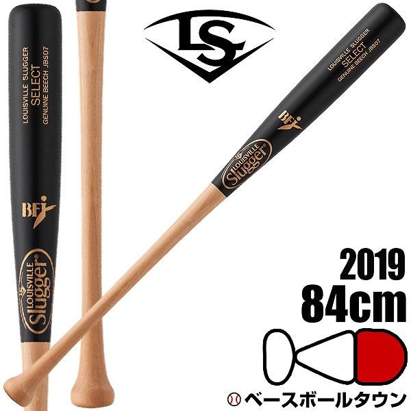 20%OFF 野球 バット 硬式木製 一般用 ルイスビルスラッガー SELECT(セレクト) JBS07 07T型 84cm 880g平均 トップバランス WTLJBS07T 最速発売2019年NEWモデル