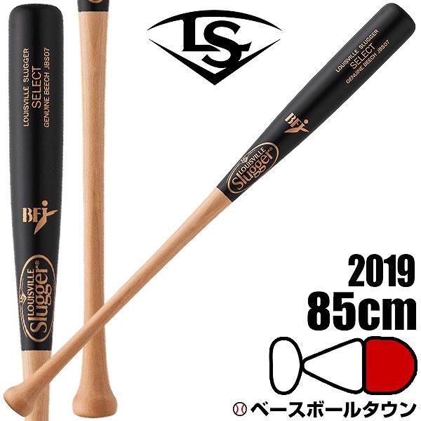 20%OFF 野球 バット 硬式木製 一般用 ルイスビルスラッガー SELECT(セレクト) JBS07 07T型 85cm 890g平均 トップバランス WTLJBS07T 最速発売2019年NEWモデル