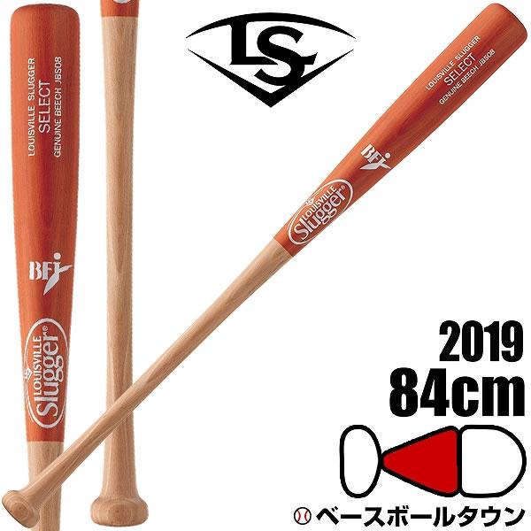 20%OFF 野球 バット 硬式木製 一般用 ルイスビルスラッガー SELECT(セレクト) JBS08 08M型 84cm 880g平均 ミドルバランス WTLJBS08M 最速発売2019年NEWモデル