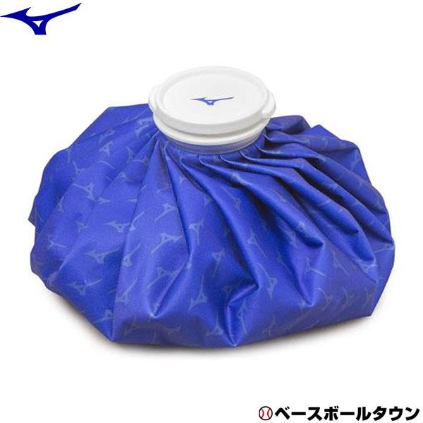 スーパーセール MIZUNO あす楽 ミズノ アイシングバッグ Sサイズ 直径約15cm 野球 大人気 1GJYA22500 氷嚢 スポーツ 氷のう