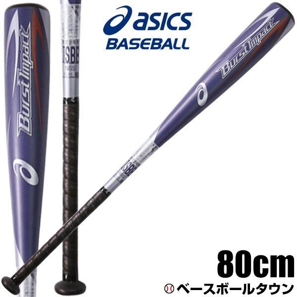 最大3000円引クーポン バーストインパクト 少年用 野球 バット 軟式 アシックス 金属 ミドルバランス 80cm 590g平均 3124A028 ジュニア用