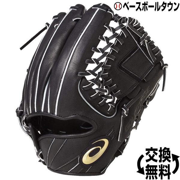 25%OFF 最大3000円引クーポン 野球 グローブ 硬式 アシックス ゴールドステージ スピードアクセル TypeE 内野手用 右投げ ブラック 一般用 サイズ6 グローブ BGH8UK-90 高校野球対応 あす楽