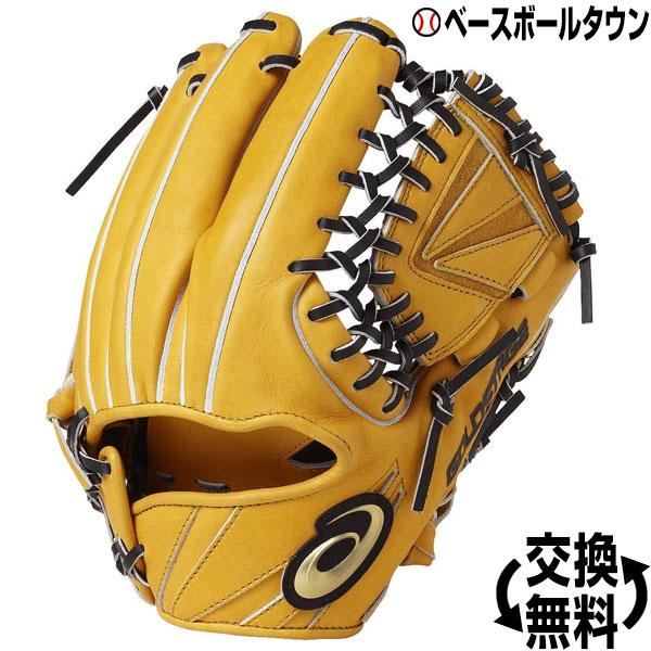 25%OFF 最大10%引クーポン 野球 グローブ 硬式 アシックス ゴールドステージ スピードアクセル TypeE 内野手用 右投げ オレンジ/ブラック 一般用 サイズ7 グローブ BGH8US-2090 高校野球対応 あす楽