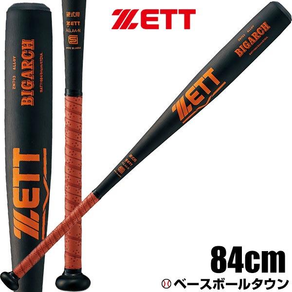 ビッグアーチ 一般用 野球 バット 硬式 ゼット 金属製 84cm 900g以上 ミドルバランス 2019年NEWモデル BAT11984-1900