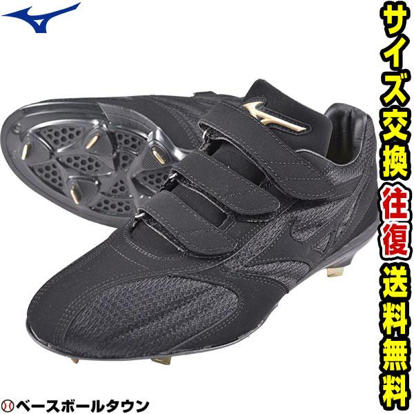 最大10%引クーポン ミズノ スパイク 靴 野球 樹脂底金属 固定金具 ベルト グローバルエリート スパイク CQ BLT 26.0~29.0cm ローカット ベルクロ 11GM161200 ベルト 埋め込み金具 靴 一般 高校野球対応 スーパーセール, フェルマート:ed570ae3 --- knbufm.com