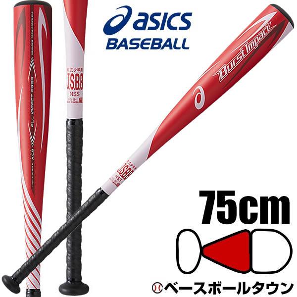 24%OFF バーストインパクト 少年用 送料無料 野球 バット 軟式 野球 アシックス 24%OFF あす楽 金属 ミドルバランス 75cm 570g平均 3124A028 2019NEWカラー ジュニア用 あす楽, オールビューティー:fb3472e6 --- rakuten-apps.jp