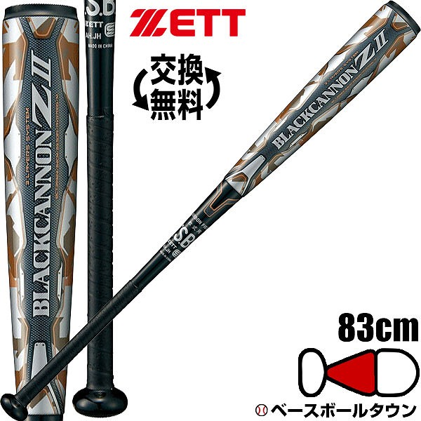 【交換送料無料】55%OFFブラックキャノンZ2 一般用 野球 バット 軟式 ゼット FRP カーボン製 83cm 690g平均 ミドルバランス ブラック BCT35923-1900 ラッピング不可