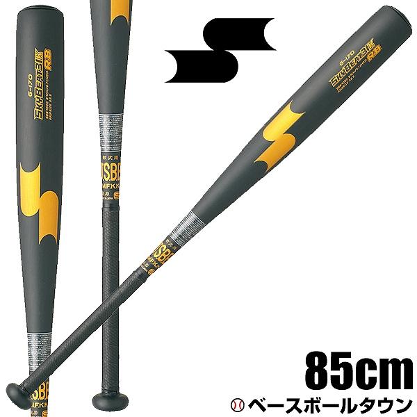 【交換送料無料】最大10%引クーポン SSK バット 野球 軟式 金属 スカイビート31K RB 85cm 720g 以上 オールラウンドバランス ブラック×ゴールド SBB4000 一般 大人 高校軟式野球使用可