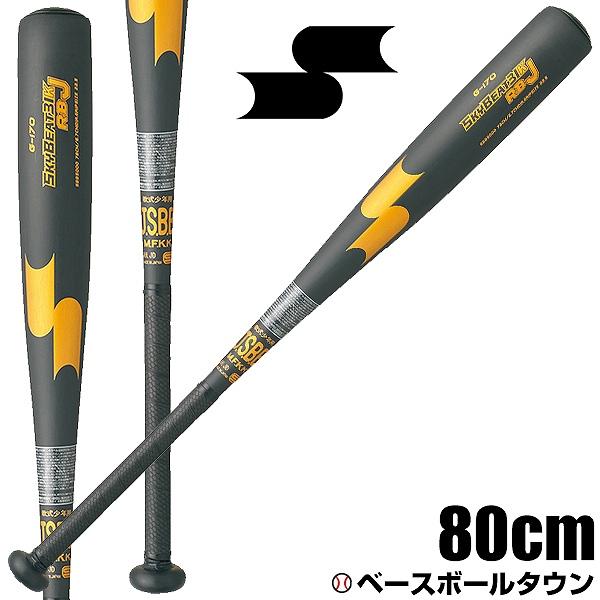 最大10%引クーポン SSK バット 野球 軟式 金属 少年 スカイビート31K RB J 80cm 590g以上 トップバランス ブラック×ゴールド SBB5000 2019 ジュニア