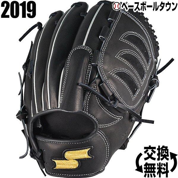 最大10%引クーポン SSK グローブ 野球 硬式 SMG 投手用 右投げ サイズ7S ブラック SMG31419 2019年NEWモデル 一般 大人 高校野球対応