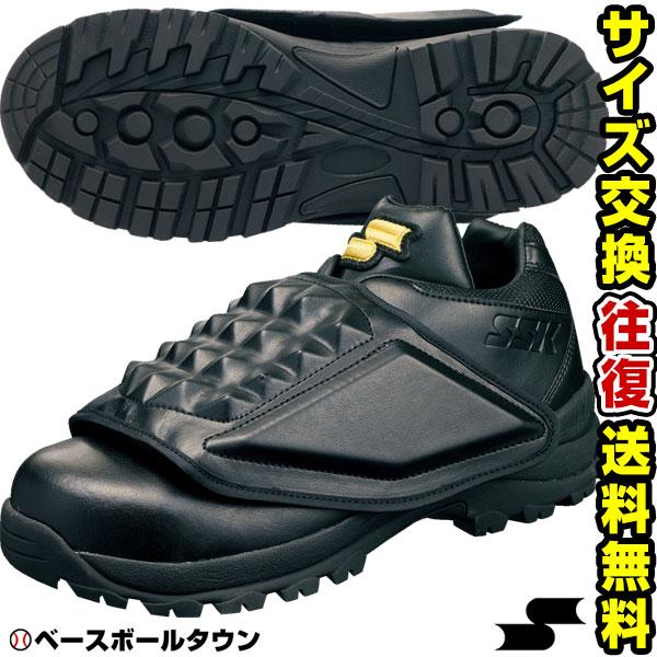 SSK 野球 主審用シューズ ブラック×ブラック 25.0~30.0cm SSF8000 審判シューズ 球審 靴