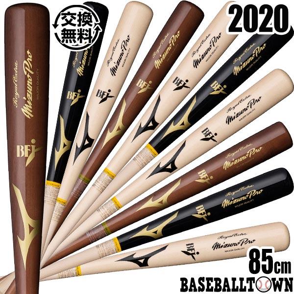 【交換送料無料】最大10%引クーポン 20%OFF 野球 硬式木製 メイプルバット ミズノプロ ロイヤルエクストラ 85cm 平均890g 1CJWH17400 一般用 高校野球