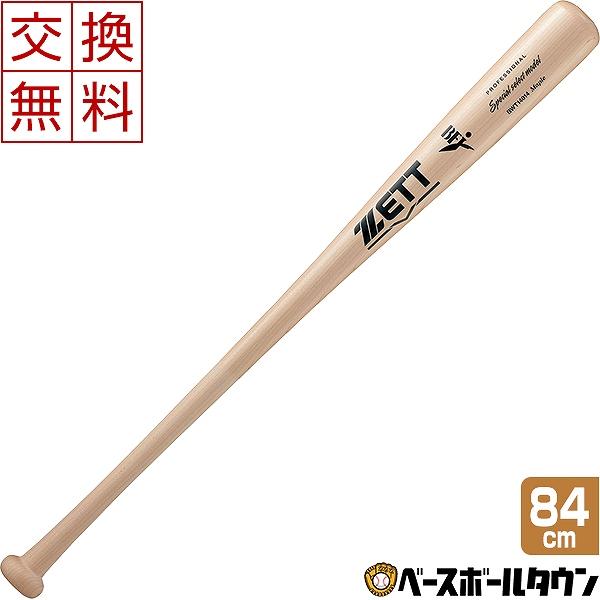交換往復送料無料 ZETT あす楽 最大10%引クーポン 交換送料無料 ゼット バット 野球 スペシャルセレクトモデル 硬式木製 新色追加して再販 880g平均 一般用 授与 84cm ハードメイプル BWT14014 高校野球