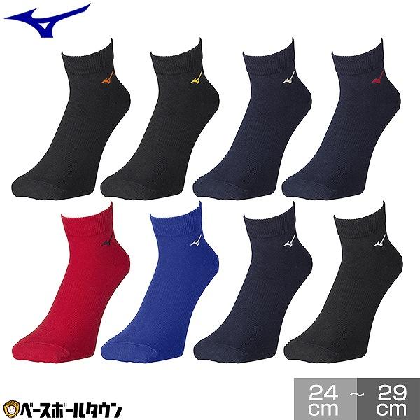 ミズノ あす楽 公式ストア お値打ち価格で 靴下 ソックス ショートタイプ 野球 大人 メール便可 2021年後期モデル 一般用 丈12cm スーパーSALE RakutenスーパーSALE 12JX1U71