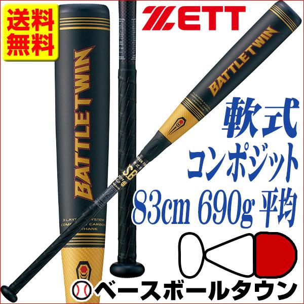 最大14%引クーポン ゼット 軟式野球コンポジットバット バトルツイン 83cm 690g平均 ヘッドバランス ゴールド/ブラック BCT30803 2018年NEWモデル 一般用 0630p10_bat B_P3