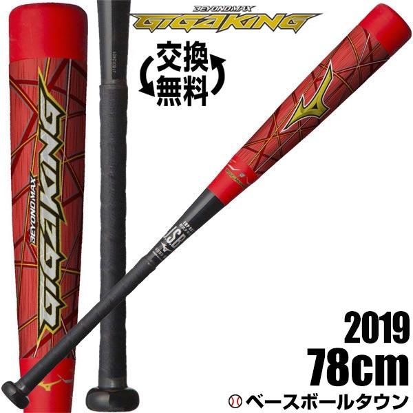 ビヨンドマックス ギガキング 少年用 送料無料 野球 バット 軟式 ミズノ FRP 78cm 600g平均 ミドルバランス レッド×ブラック 最速販売2019年モデル ジュニア用 1CJBY13878 J号球対応