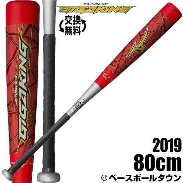 ビヨンドマックス ギガキング 少年用 送料無料 野球 バット 軟式 ミズノ FRP 80cm 610g平均 ミドルバランス レッド×シルバー 最速販売2019年モデル ジュニア用 1CJBY13880 J号球対応