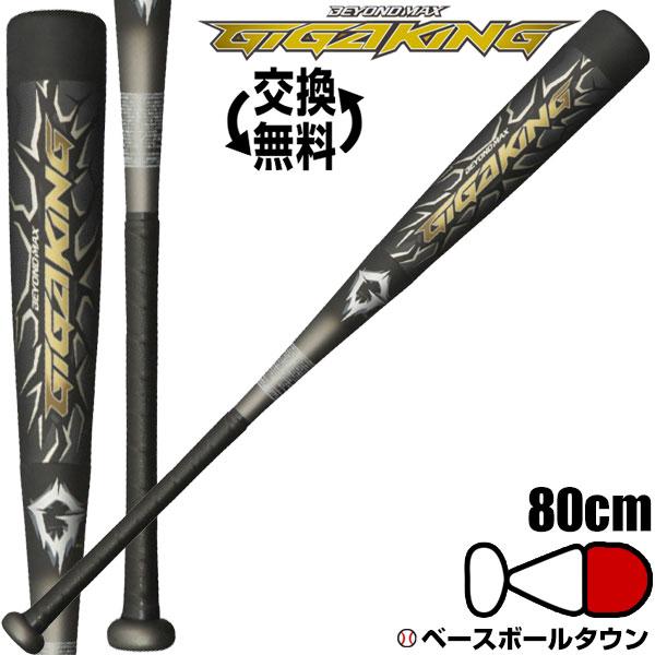 ビヨンドマックス ギガキング 少年用 送料無料 野球 バット 軟式 ミズノ 限定 FRP 80cm 600g平均 トップバランス ブラック×ダークシルバー 1CJBY13380 J号球対応