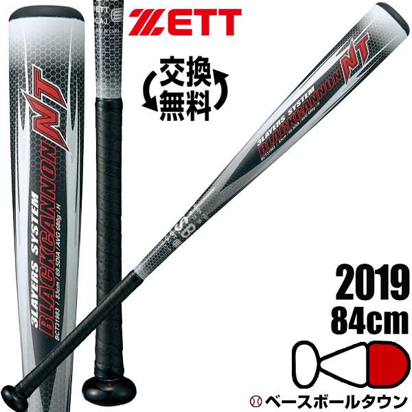 最大3000円引クーポン ブラックキャノンNT 送料無料 野球 バット 軟式 一般用 ゼット FRP 84cm 690g平均 ヘッドバランス M号球対応 ブラック BCT31984 最速発売2019年NEWカラー