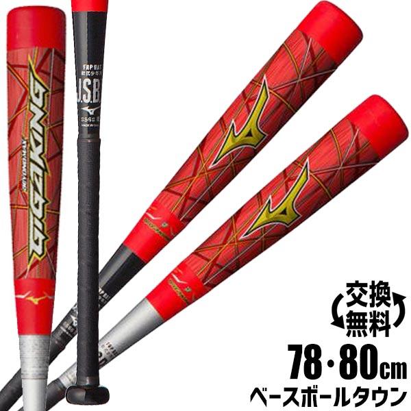 野球 バット 軟式 少年用 ミズノ FRP ビヨンドマックス ギガキング ミドルバランス 最速販売2019年モデル ジュニア用 1CJBY13878 1CJBY13880 J号球対応