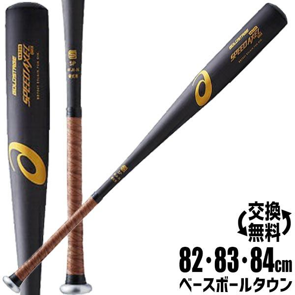 20%OFF 最大10%引クーポン 野球 バット 硬式 一般用 金属 アシックス ゴールドステージ スピードアクセル QUICK ライトバランス 82cm/83cm/84cm 900g以上 BB7041 90