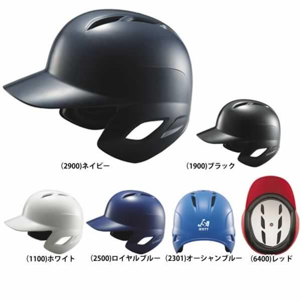 ★ゼットソフトボール打者用ヘルメット両耳付【取寄】