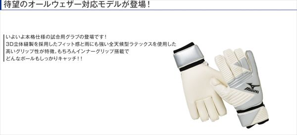 Mizuno soccer goalkeeper glove