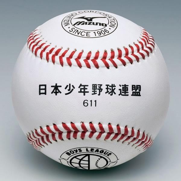 最大10%引クーポン ミズノ ボール 少年硬式用試合球 1ダース ボーイズリーグ 日本少年野球連盟611 1BJBL61100 取寄 ジュニア用 少年用