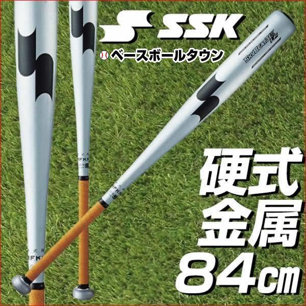 20%OFF 全品8%引クーポン SSK 硬式金属バット スカイビート 84cm 900g以上 オールラウンドバランス 日本製 31K-LF 取寄 SBK3116-97-84 0630p10_bat B_P3