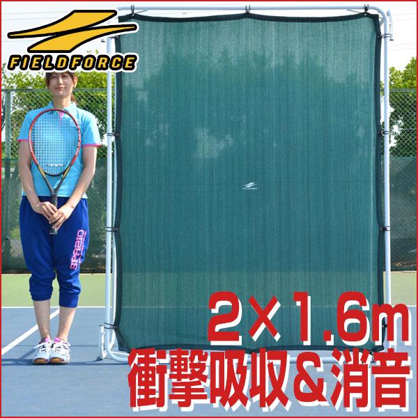 最大14%引クーポン テニス練習用 壁ネット 硬式テニス・軟式テニス兼用 2.0m×1.6m 省スペースで全力サーブ 打込み ラッピング不可 FKB-2016RG フィールドフォース