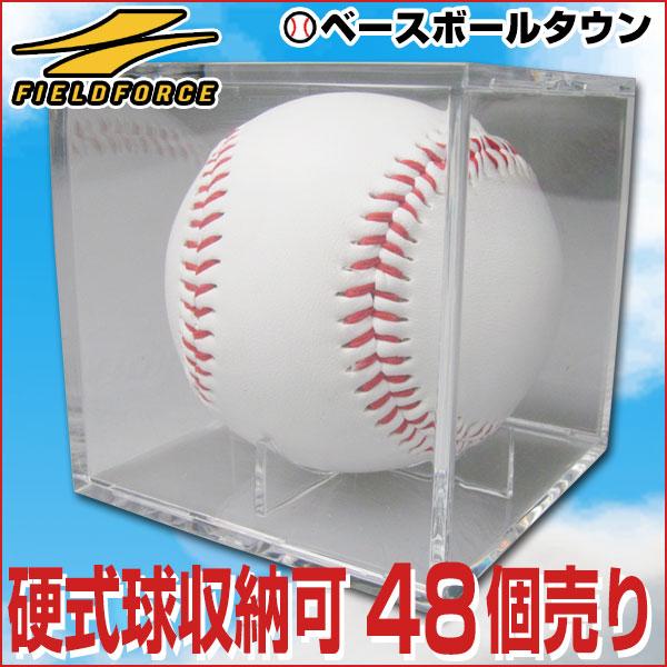 最大14%引クーポン 野球 サインボールケース 48個売り ボール別売り 硬式野球ボール対応 卒団 卒業 記念品 記念グッズ 寄せ書き FSC-8080 フィールドフォース