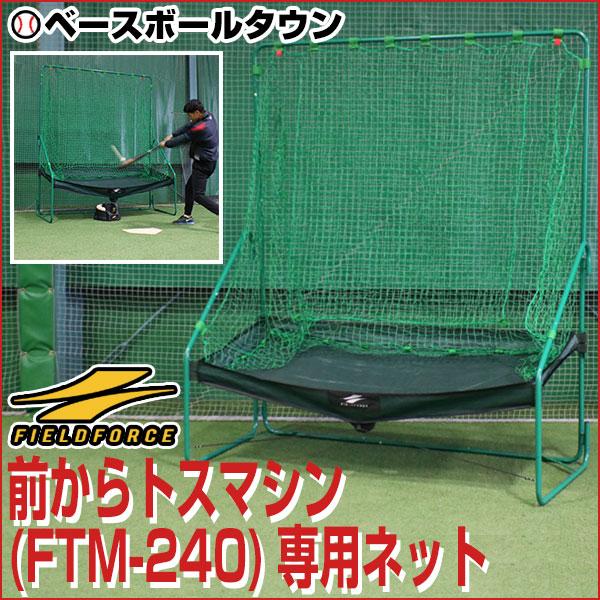 最大14%引クーポン トスマシン別売 野球 練習 軟式A~C号・M号対応トスマシン専用 オートリターンネット 軟式ボール 軟式野球 軟球 打撃 バッティング ラッピング不可 FTM-240NET フィールドフォース