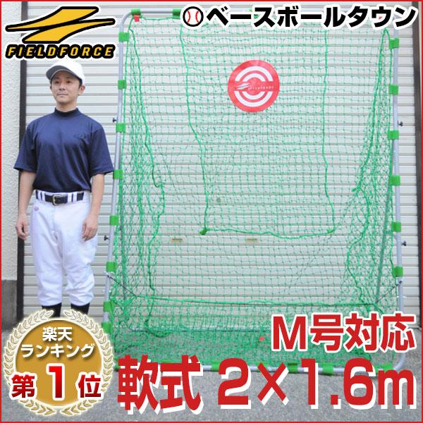 全品8%引クーポン 野球 練習 ネット 軟式用 2×1.6m ターゲット・固定用ペグ付き 打撃 バッティング 軟式野球 M号対応 FBN-2016N2 ラッピング不可 フィールドフォース