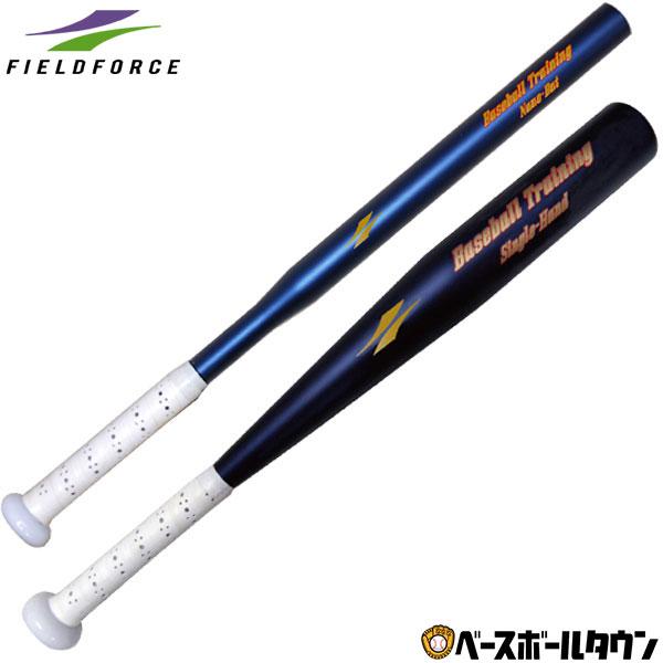 日本限定 室内練習 片手バット 短尺バット あす楽 野球 練習 太さが選べる片手トレーニングバット 安い 激安 プチプラ 高品質 一般 J号 FTB-22SH 金属製 ジュニア兼用 FTB-22NA フィールドフォース 実打可能 軟式M号