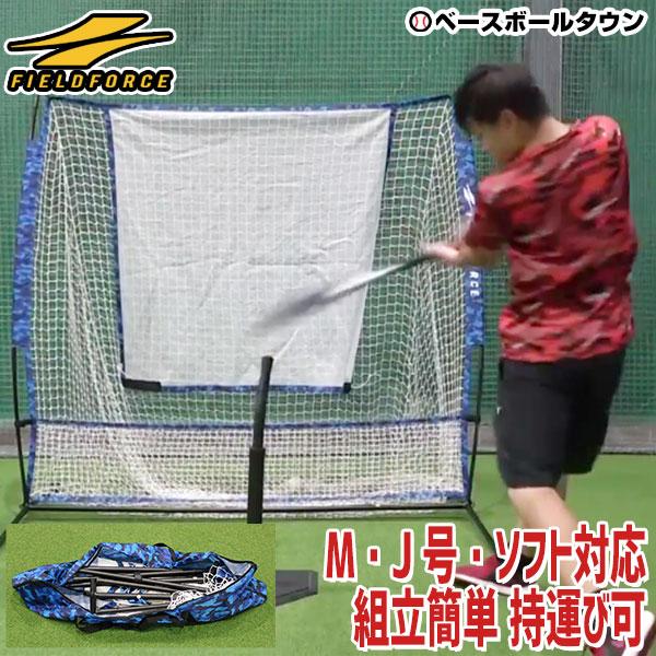 最大3000円引クーポン 野球 練習 収納型バッティングネット・モバイル 軟式M号・J号対応 ソフトボール対応 1.85×2.0m 収納バッグ付き FBN-1820 フィールドフォース ラッピング不可