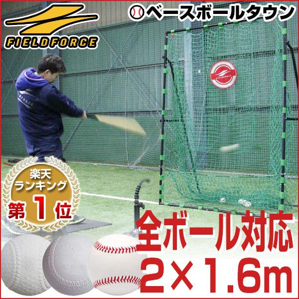 最大14%引クーポン リニューアル!野球 練習 スウィングパートナー・バックスピン 硬式・軟式球対応 打撃 バッティング 硬式野球 軟式野球 FBST-301 フィールドフォース