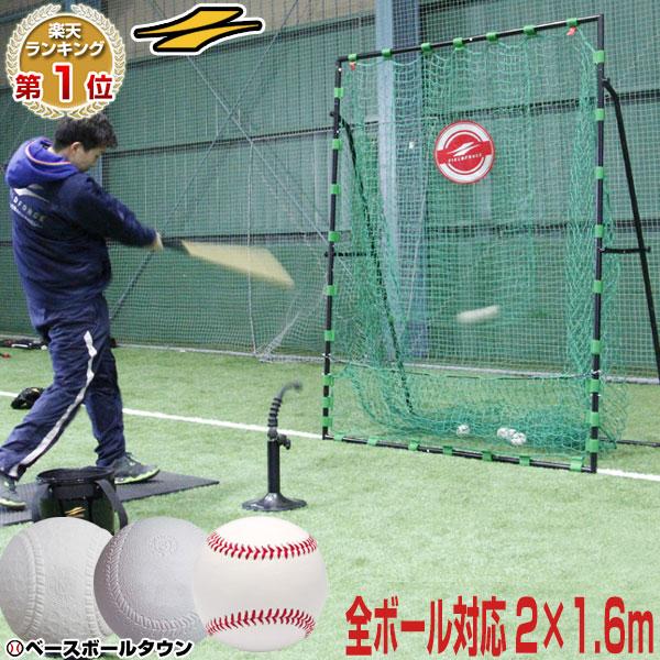 野球 練習 ネット 硬式 軟式M号・J号 ソフトボール 対応 2m×1.6m ターゲット付き 打撃 バッティング 硬式野球 軟式野球 ラッピング不可 FBN-2016H フィールドフォース