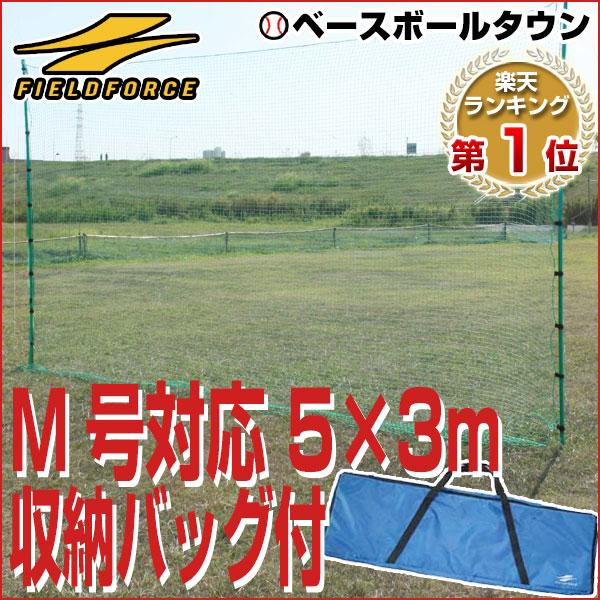 最大10%引クーポン 野球 練習 バックネット 軟式用 実打撃不可 5×3m 収納バッグ付き 防球ネット グラウンド用品 ラッピング不可 FBN-5030BN2 フィールドフォース